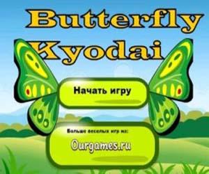 Игра Бабочки